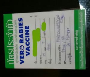 ワクチンの診察券表紙