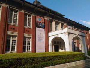 台北当代美術館
