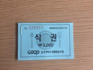 寮のカフェで買える食券です。